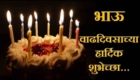 Happy Birthday Cake Wish Marathi