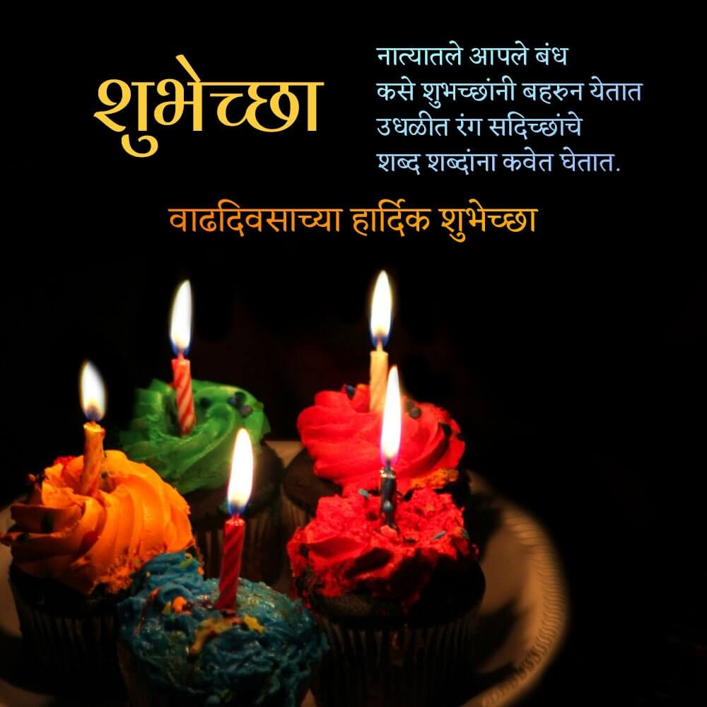 Happy Birthday Marathi Pudding Wish