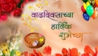 Happy Birthday Marathi Wish