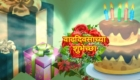 Happy Birthday Wish in Marathi Cake