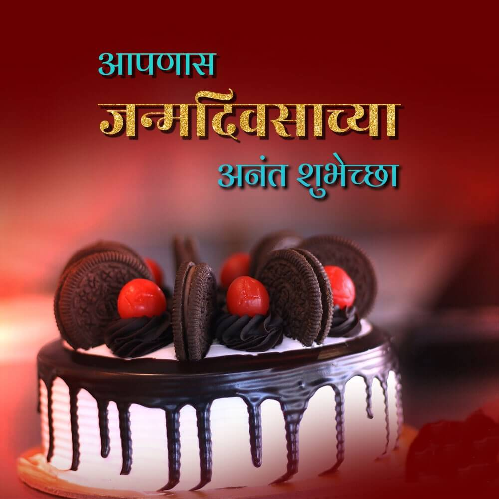 Happy Birthday Wish Marathi Status