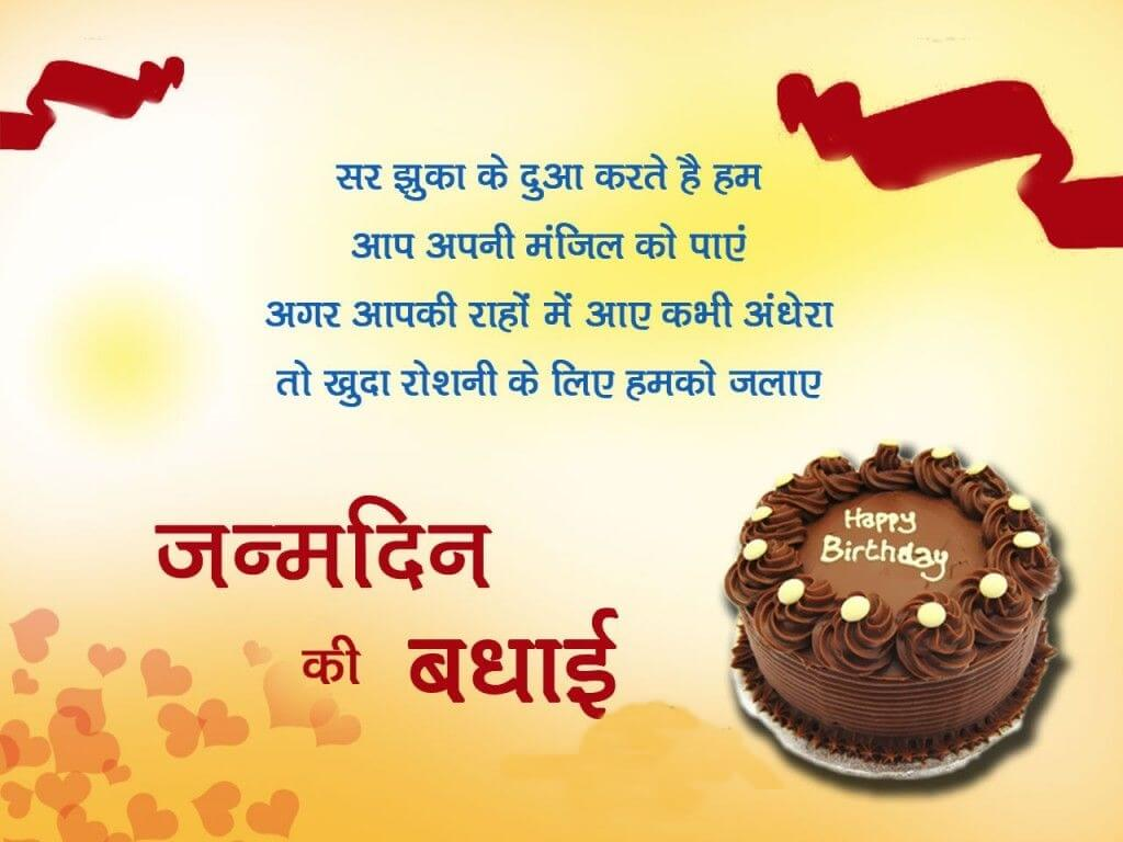 Happy Birthday Hindi Messages