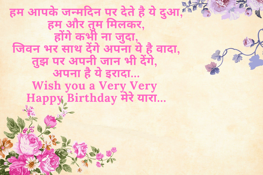 Happy Birthday Hindi Status