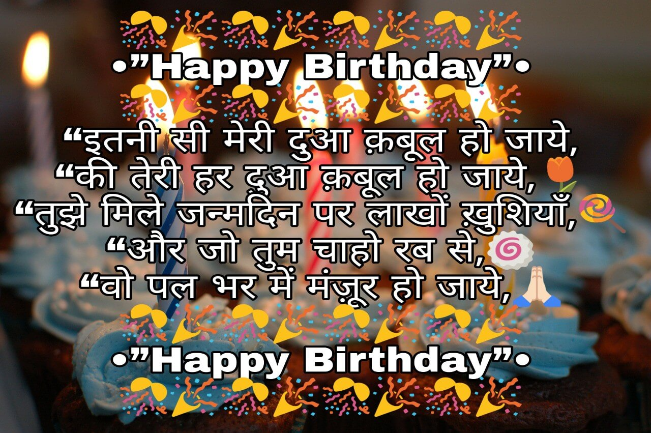 Happy Birthday Hindi Wishes