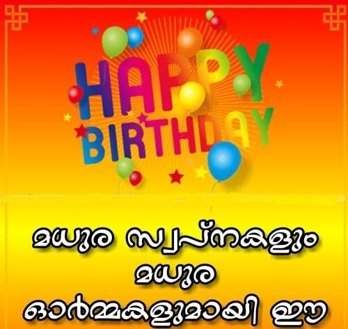 Happy Birthday Messages In Malayalam Balloons