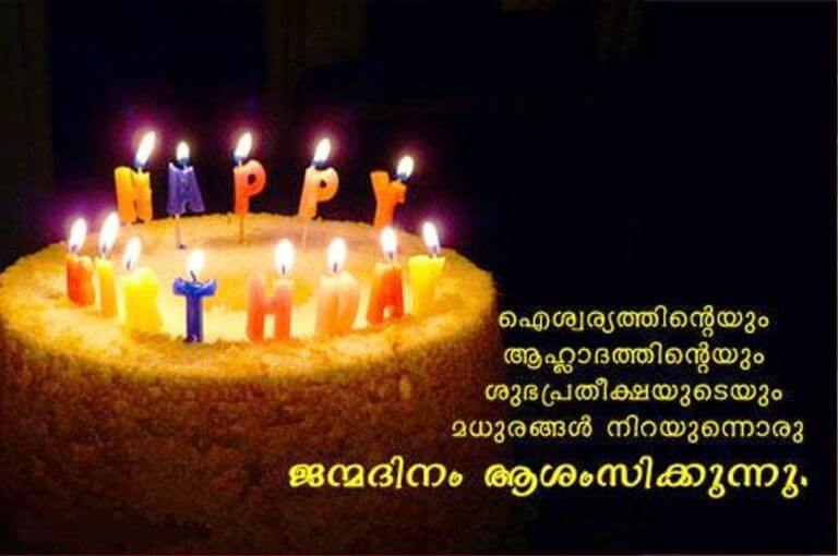 Happy Birthday Messages In Malayalam Cake