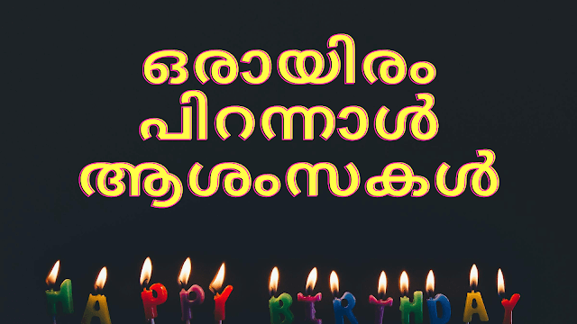 Happy Birthday Messages In Malayalam Candles