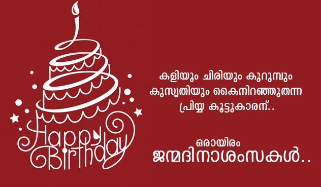 Happy Birthday Messages In Malayalam Card