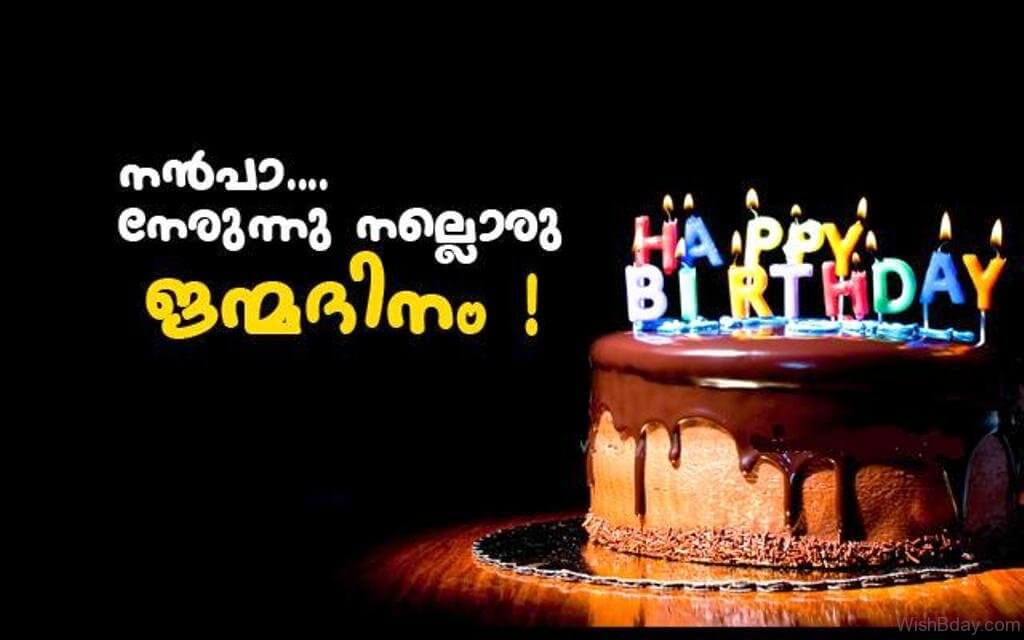 Happy Birthday Messages In Malayalam Chocolate Cake