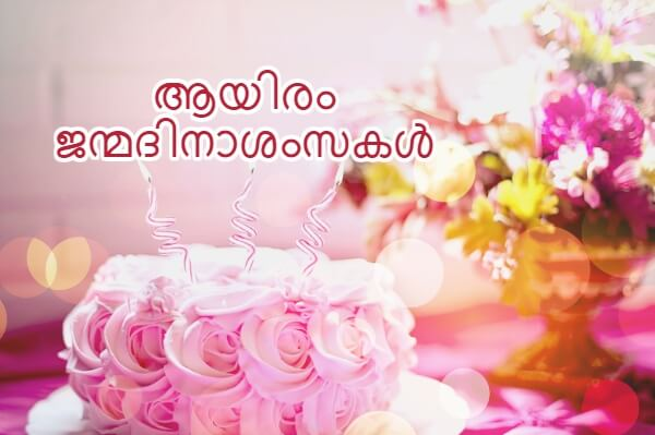 Happy Birthday Messages In Malayalam Chocolate Flowers