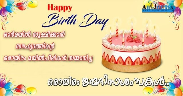 Happy Birthday Messages In Malayalam Greetings