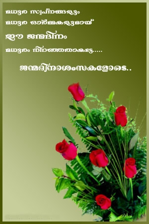Happy Birthday Messages In Malayalam Rose