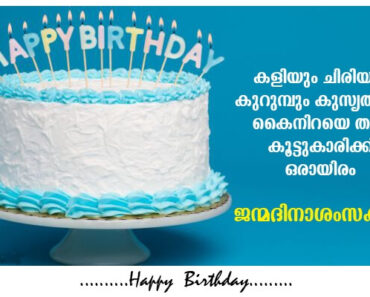 Happy Birthday Messages In Malayalam Status