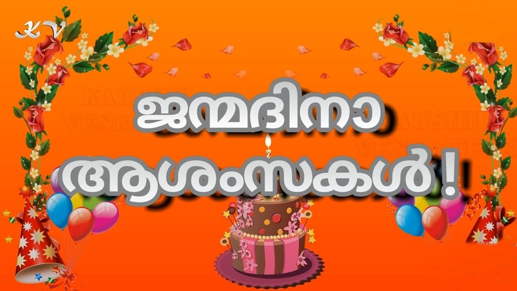 Happy Birthday Messages In Malayalam