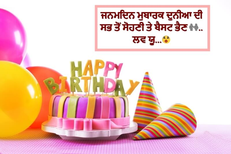 Happy Birthday Messages In Punjabi