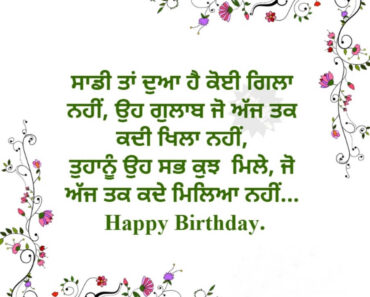 Happy Birthday Punjabi Wishes