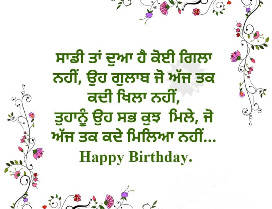 Happy Birthday Punjabi Wishes