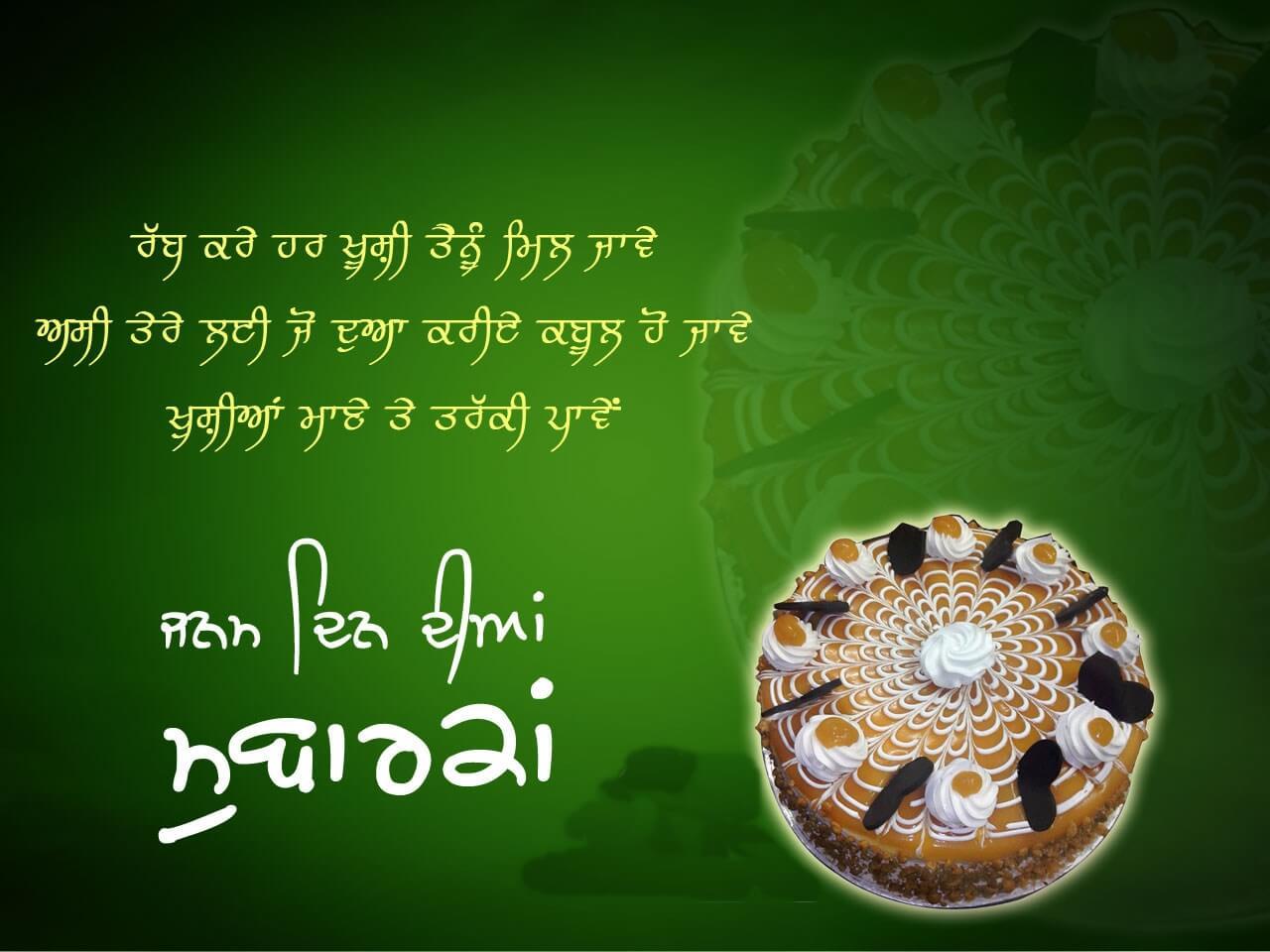 Happy Birthday Shayari In Punjabi