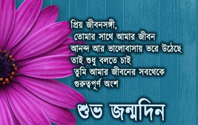 Happy Birthday Wishes in Bengali Flowers
