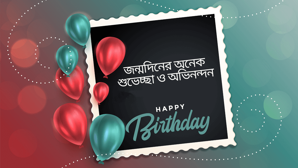 Happy Birthday Wishes in Bengali Greeting Card