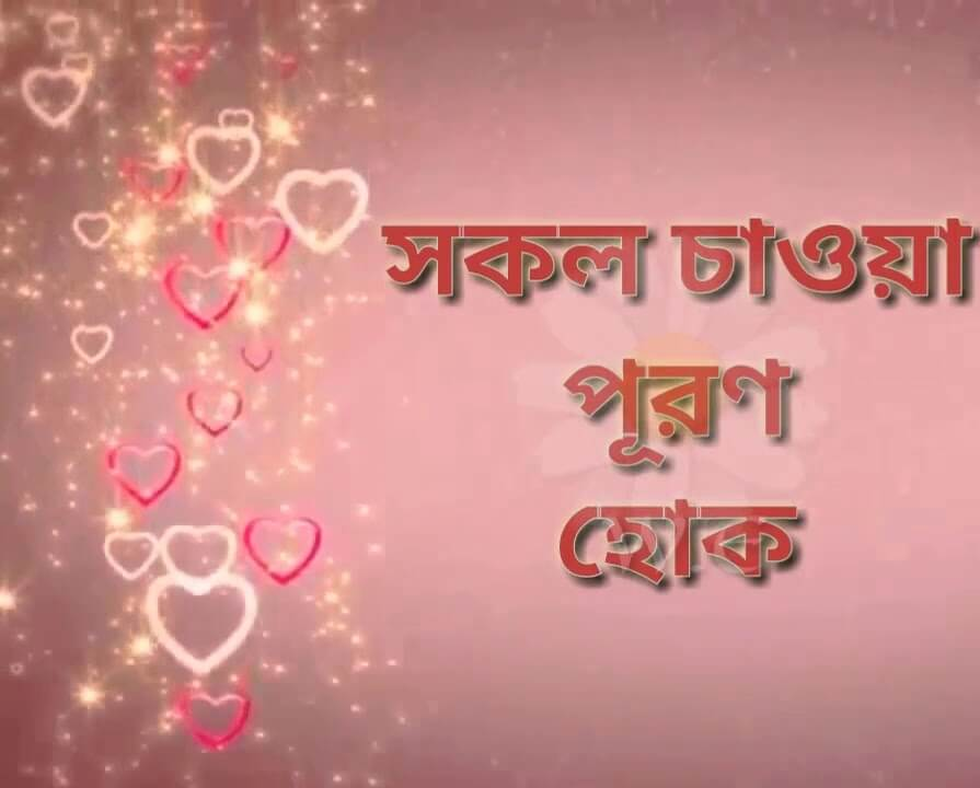 Happy Birthday Wishes in Bengali Heart