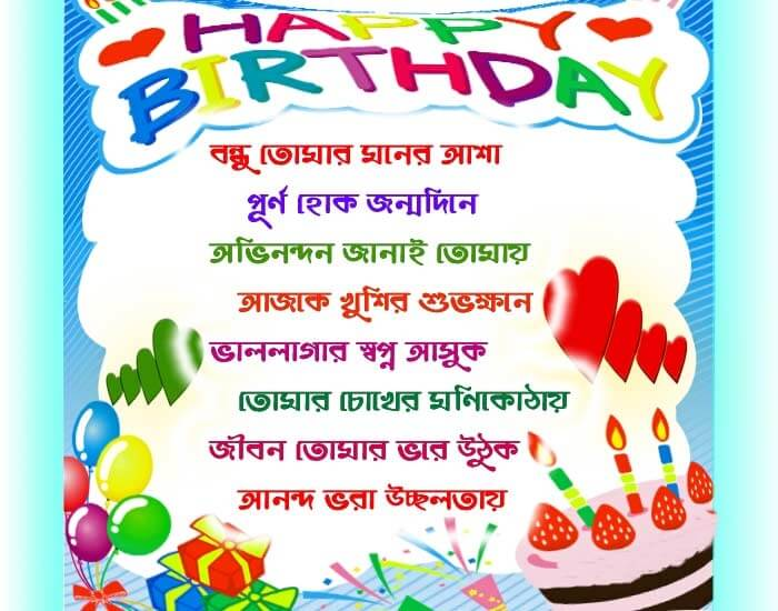 Happy Birthday Wishes in Bengali Messages