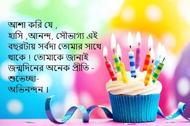 Happy Birthday Wishes in Bengali Pudding