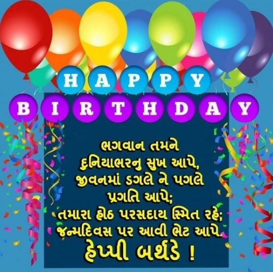 Happy Birthday Wishes in Gujarati Balloons