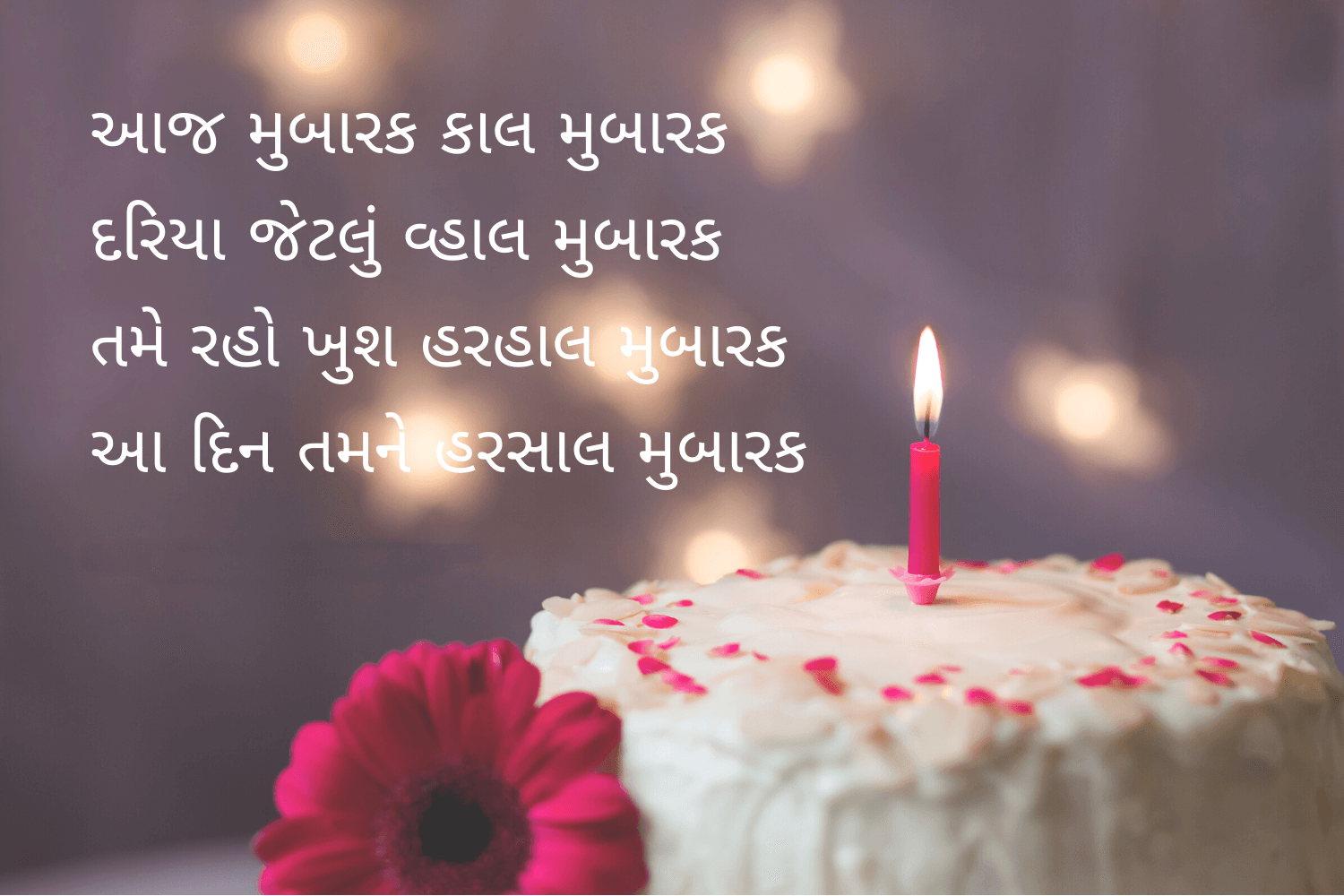 Happy Birthday Wishes in Gujarati Cake