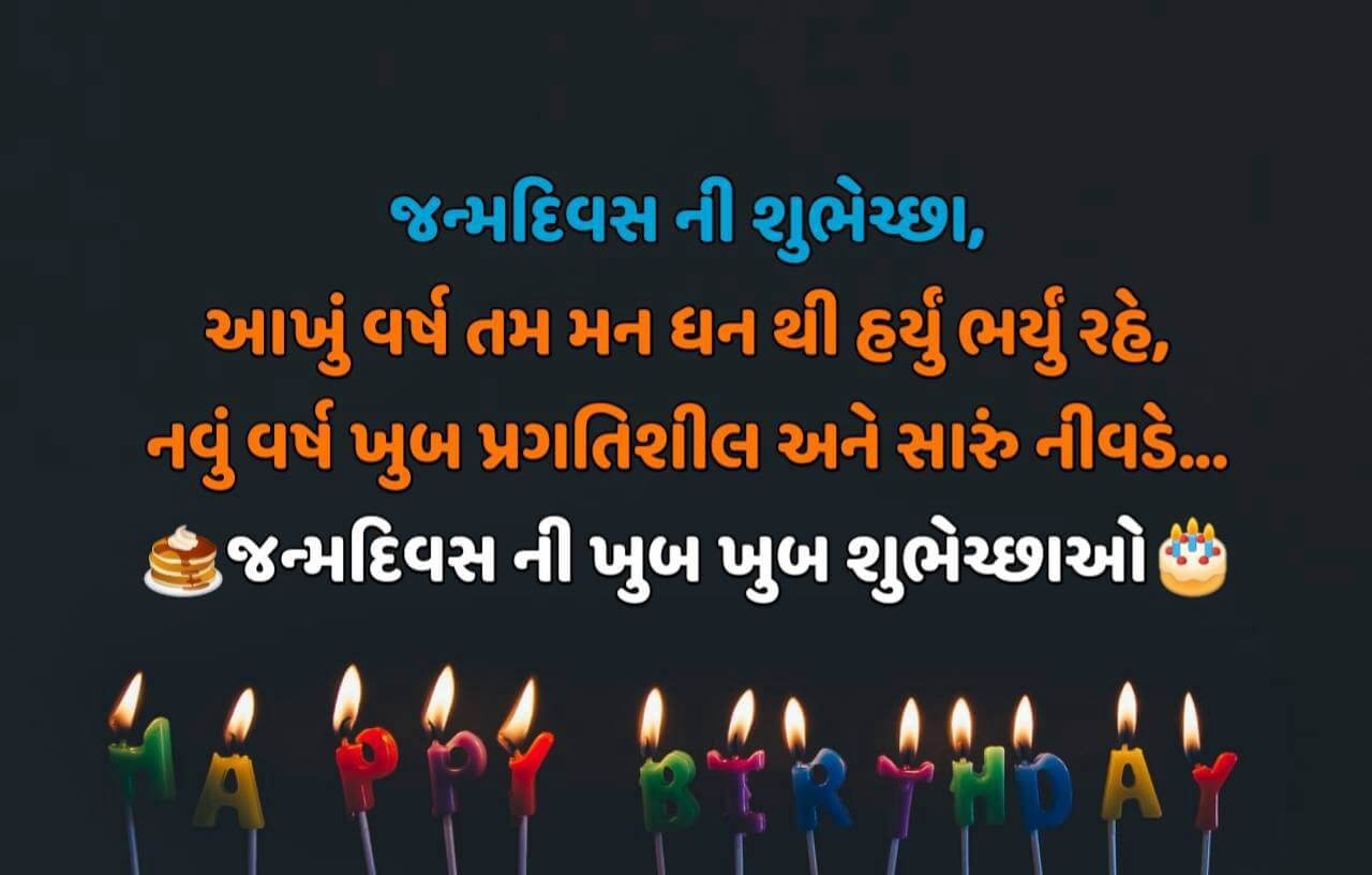 Happy Birthday Wishes in Gujarati Calendars