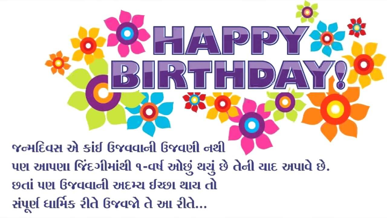 Happy Birthday Wishes in Gujarati Flowers