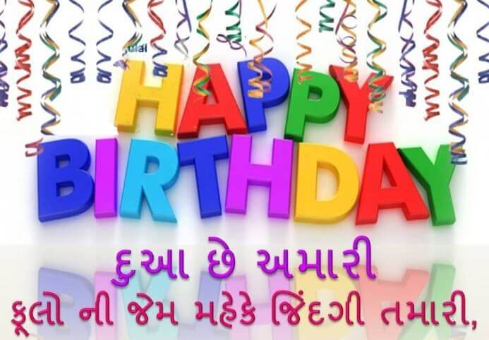 Happy Birthday Wishes in Gujarati Greeting Card
