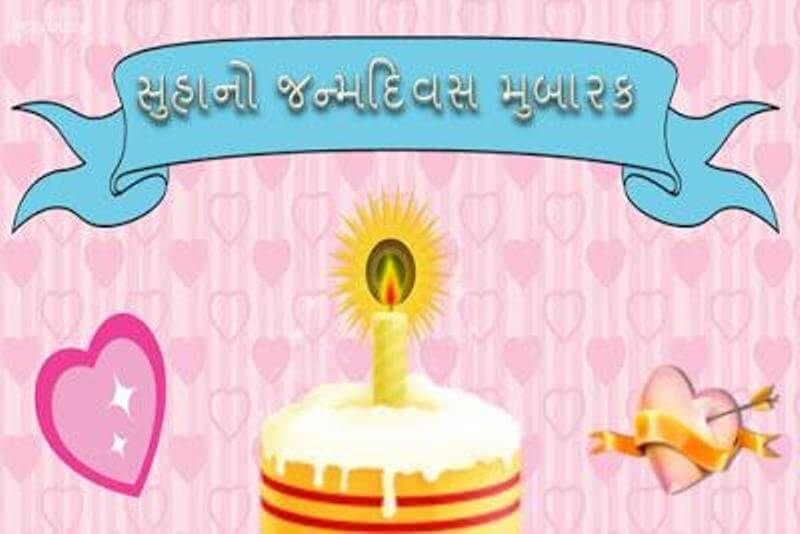 Happy Birthday Wishes in Gujarati Messages