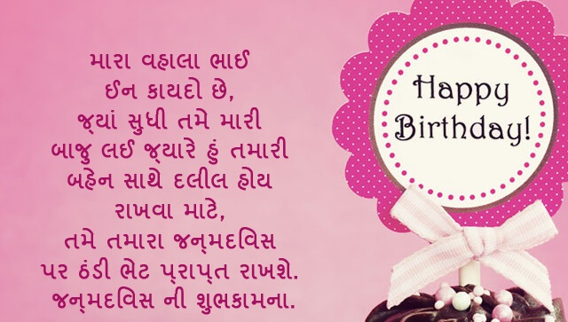Happy Birthday Wishes in Gujarati Pink Card