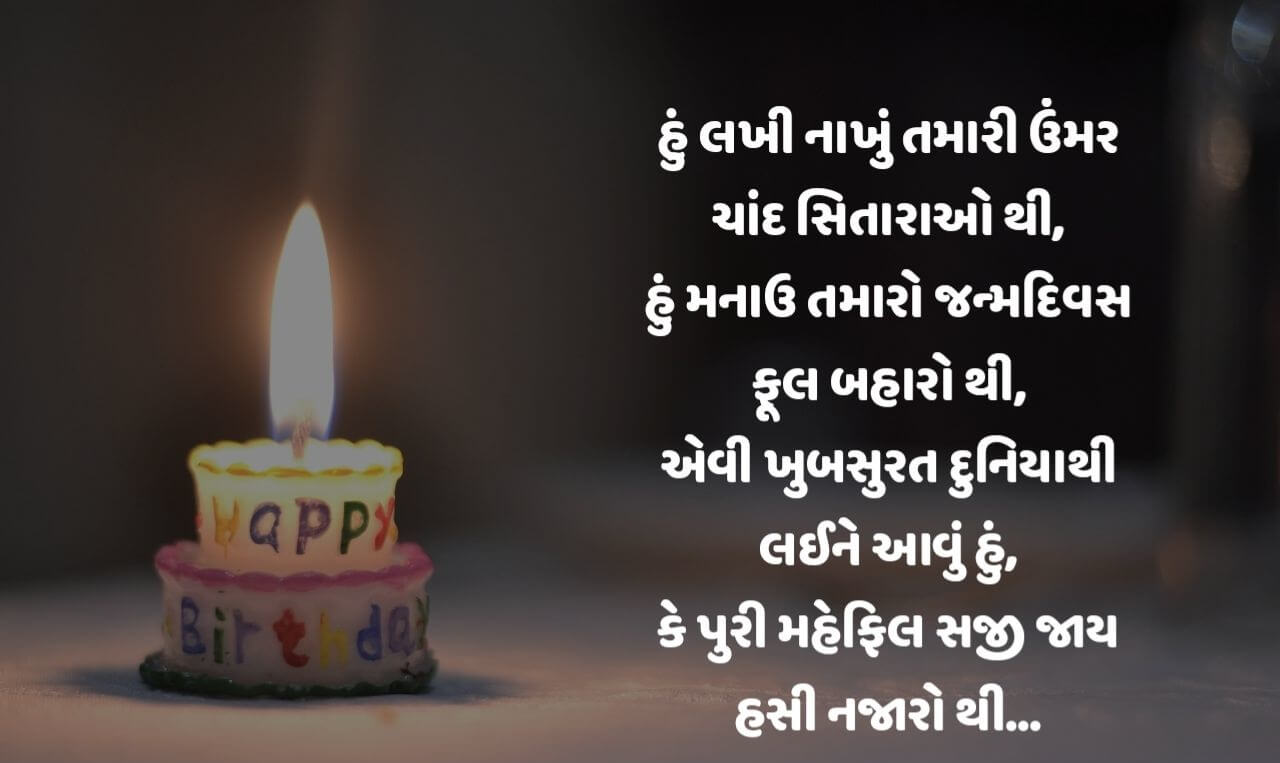 Happy Birthday Wishes in Gujarati Pudding