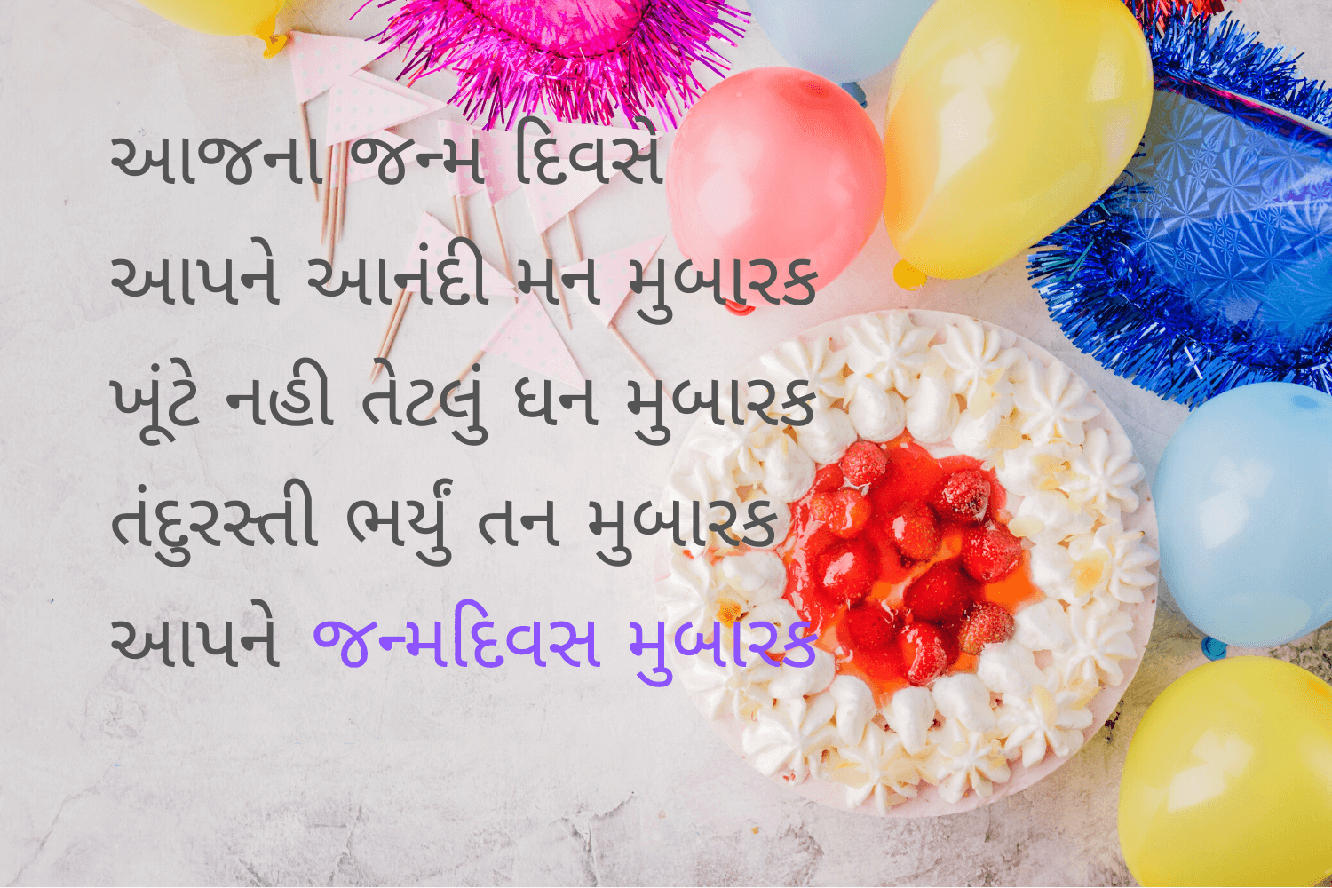 Happy Birthday Wishes in Gujarati Status