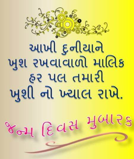 Happy Birthday Wishes in Gujarati