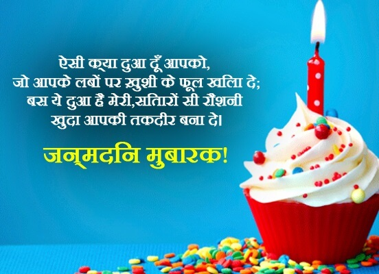 Happy Birthday Wishes in Hindi SMS