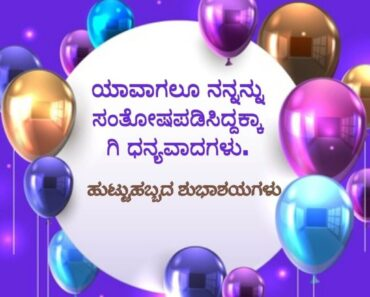 Happy Birthday Wishes in Kannada