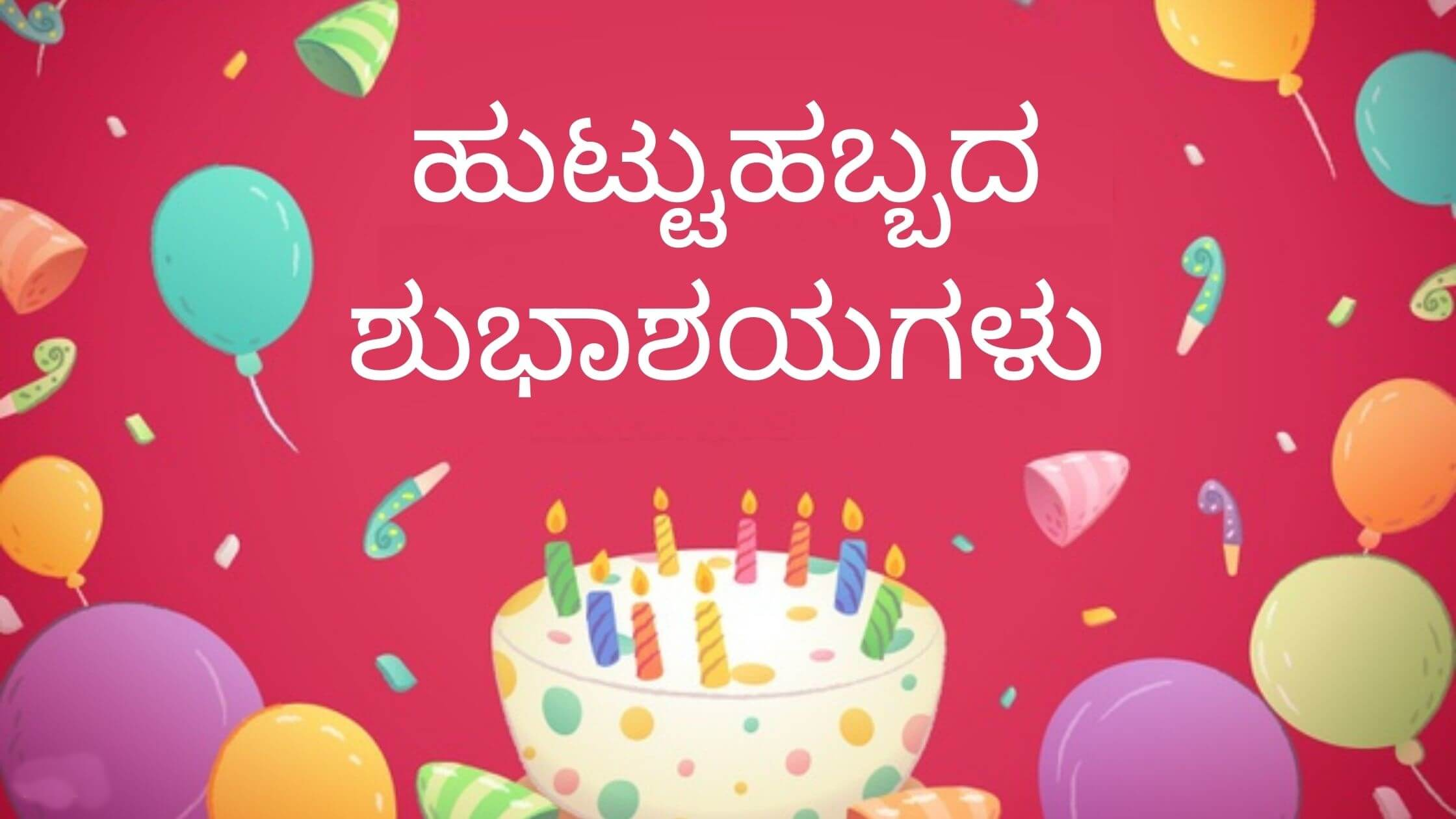 Happy Birthday Wishes in Kannada Balloons