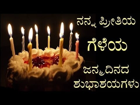 Happy Birthday Wishes in Kannada Candles