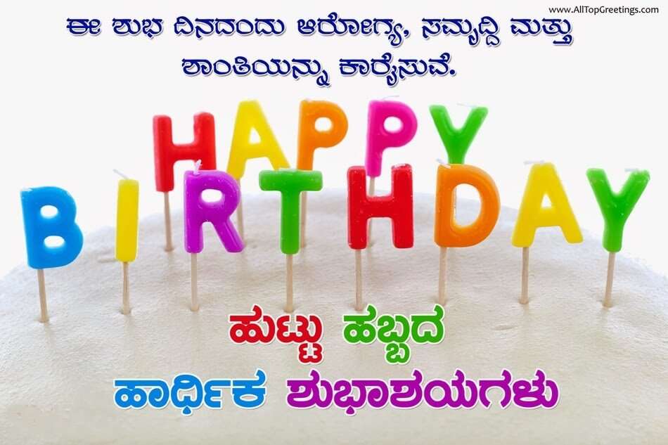 Happy Birthday Wishes in Kannada Candy
