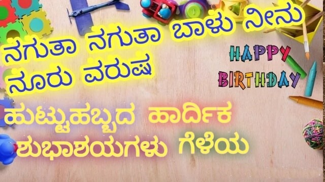 Happy Birthday Wishes in Kannada Card