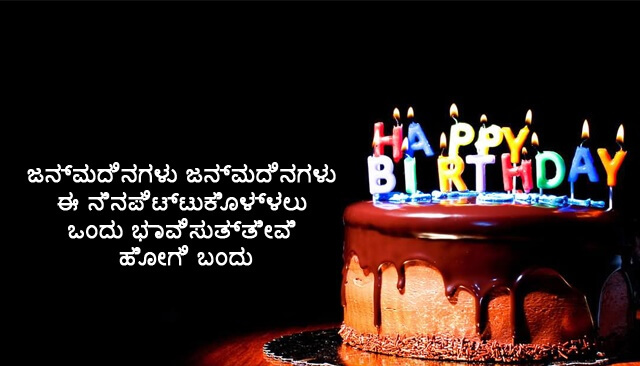Happy Birthday Wishes in Kannada Chocolate Cake