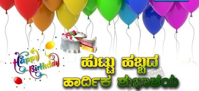 Happy Birthday Wishes in Kannada Greeting Card