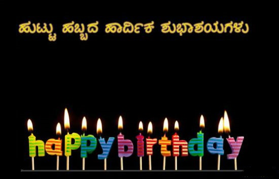 Happy Birthday Wishes in Kannada Message