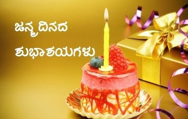 Happy Birthday Wishes in Kannada Pudding