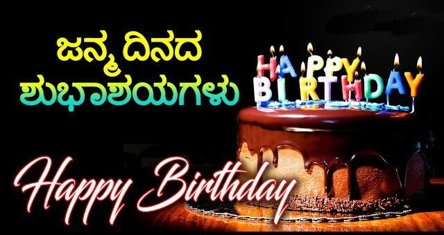 Happy Birthday Wishes in Kannada Status