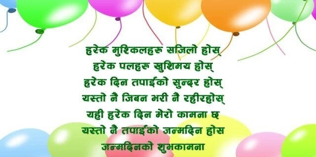 Happy Birthday Wishes In Nepali Balloons