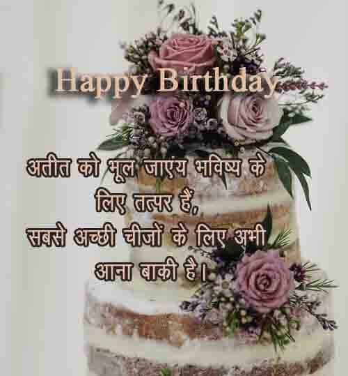 Happy Birthday Wishes In Nepali Flowers